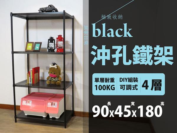 空間特工 烤漆黑 鐵架 90x45x180 四層高耐重型沖孔鐵架 烤漆層架 收納架 置物架 鐵架 PB9045D4