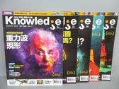 【書寶二手書T7/雜誌期刊_PMS】Knowledge_2016/3~7月間_共5本合售_重力波現形等