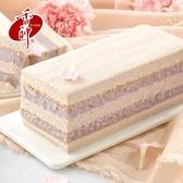 【香帥蛋糕】精緻小長芋蛋糕400g 團購組合 28入