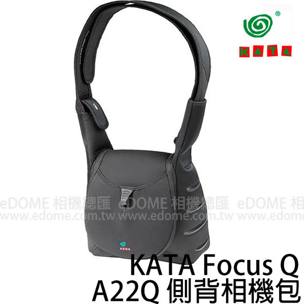 KATA Focus Q A22Q 側背相機包 ★出清特價★ (24期0利率 免運 文祥貿易公司貨) FocusQ Ergo-Tech 斜肩背