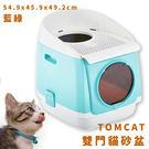 【寵物樂園】TOMCAT 雙門貓砂盆 藍綠 雙門設計 落沙踏板 活性碳片 貓廁所 貓用品 寵物用品