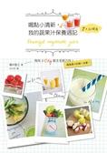 (二手書)喝點小清新,我的蔬果汁保養週記:7天!不只瘦還紅潤!喝蔬果汁的第一本書..