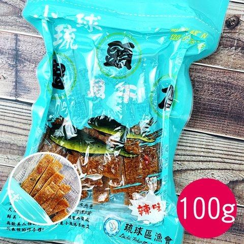 小琉球鬼頭刀魚乾-辣味(100g)