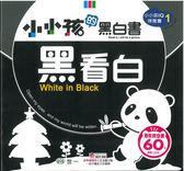 小小孩的黑白書:黑看白