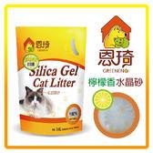 【力奇】恩琦 水晶砂-檸檬香味 3.8L( 1.6KG) -180元 (G002O02)