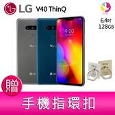 分期0利率 LG V40 ThinQ 6G/128G 6.4吋 獨家五鏡頭 智慧型手機 贈「手機指環扣*1」