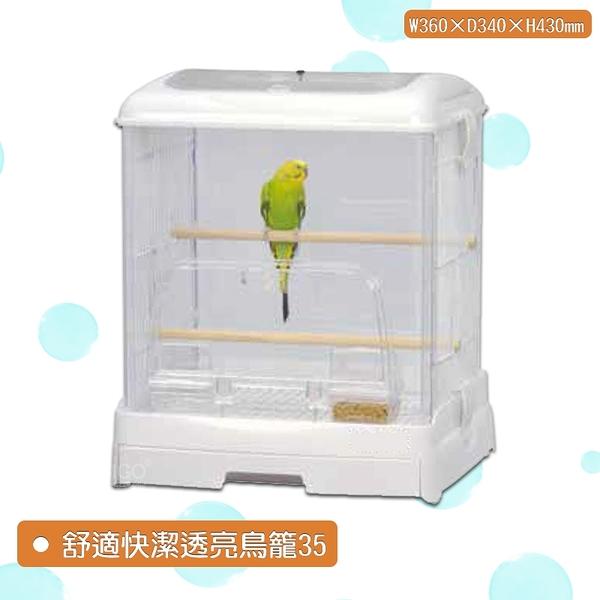 【麗利寶】2230 舒適快潔透亮鳥籠35 寵物鳥籠 寵物圍欄 寵物用品 抽屜式鳥籠 方便清潔