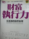 【書寶二手書T1/投資_MAB】財富執行力-富爸爸的槓桿原理_羅勃特.T.清崎