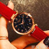 女士手錶網紅抖音星空手錶女士防水時尚新款潮流韓版簡約休閒女表學生 至簡元素