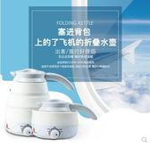 出國旅行110V伏折疊電熱水壺旅遊留學便攜美式美國日本加拿大水壺