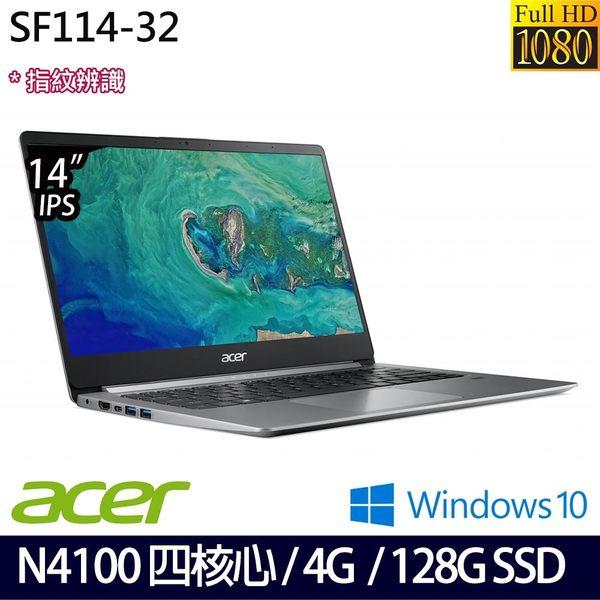 【Acer】SF114-32 14吋Intel四核128G SSD效能Win10輕薄筆電(四色任選)