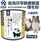 *WANG*採草獸-首烏茯苓靚膚鱉蛋 爆毛粉150g/瓶 犬貓適用