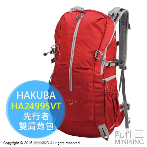 【配件王】公司貨 HAKUBA GW-ADVANCE PEAK 25 先行者 雙肩背包 紅 HA24995VT
