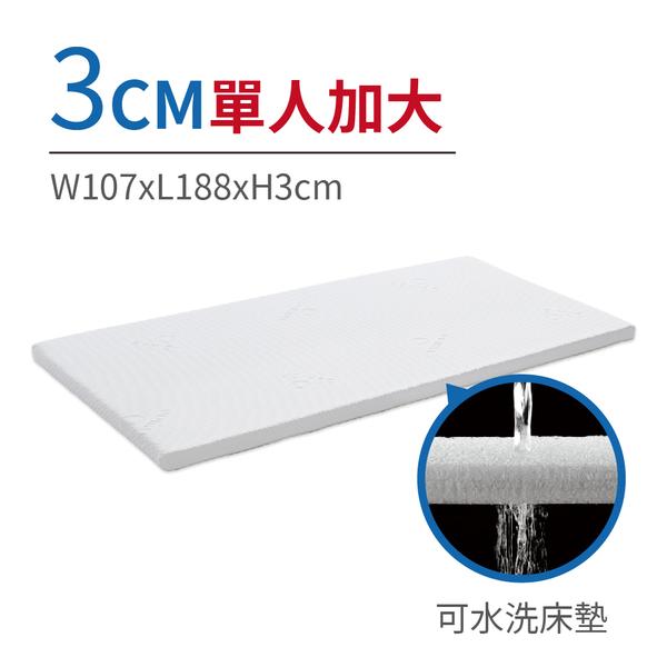 【QSHION】透氣水洗單人加大薄床墊/高3CM