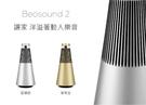 【 名展音響】 B&O Beosound 2無線環繞觸控造型藍牙音響(遠寬公司貨享保固)