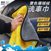 普特車旅精品【CR0217】加厚雙面雙色珊瑚絨擦車巾 超細纖維車用清潔洗汽車毛巾 3色