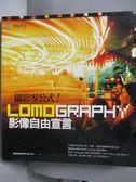 【書寶二手書T1/攝影_ZIT】攝影零公式!Lomography影像自由宣言_黃祺昌 WONG Kei