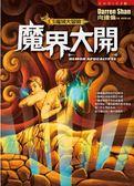 (二手書)魔域大冒險(6):魔界大開