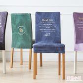 椅套 家用椅套純色椅子罩餐廳彈力北歐ins風酒店椅套素色連體椅子套罩