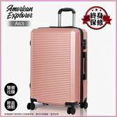 《熊熊先生》美國探險家American Explorer 加大版型設計 A63 輕量 TSA鎖 旅行箱 29吋