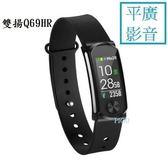 平廣 雙揚 i-gotU Q69HR 保一年 送袋 Q-Band 藍芽手表 藍芽 手錶 智慧手錶 WATCH (Q69 HR