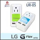 ☆KINYO 耐嘉 UR-05 2USB+3P 極速插座/充電器/LG G Flex D958/Flex 2