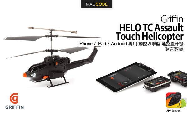 Griffin Helo TC Assault 觸控 遙控直升機 攻擊型 iPhone / Android 免運費