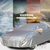 小轎車車衣車罩加厚防曬防雨罩子罩衣遮陽防護小車蓋車布汽車套子 DJ6260『麗人雅苑』