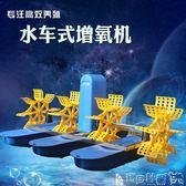 制氧機 新型水車式魚塘增氧機魚池養殖大型池塘制氧機魚塘曝氣增氧機JD 220v 寶貝計畫