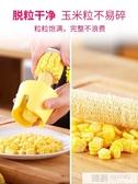 剝玉米神器家用玉米脫粒機削玉米器刨玉米粒剝離撥玉米刀扒刮廚房  雙12購物節
