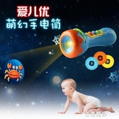 睡前講故事投影儀手電筒寶寶投影兒童早教益智故事機安撫玩具金曼