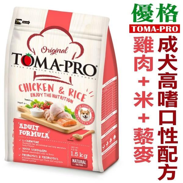★台北旺旺★TOMA-PRO優格.成犬高適口性配方【雞肉+米】3kg