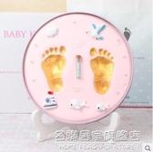 小孩百天留腳印泥周歲禮物嬰兒童新生手模手腳印泥滿月胎毛紀念品【名購新品】