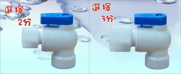 【巡航淨水】RO純水機專用2公升壓力桶. 衡壓桶淨水器.濾水器.飲水機.貨號B1906