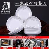 炒菜碟子陶瓷深盤子10個菜盤8英寸7家用套裝盛菜的磁盤子圓形中式【無趣工社】