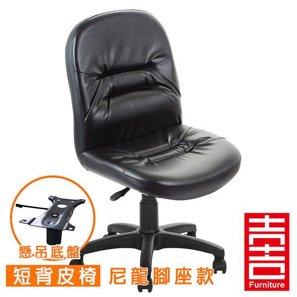 吉加吉 短背皮面 電腦椅 型號1004K (懸吊款) 無扶手