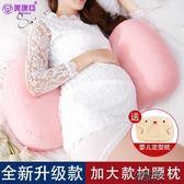 孕婦枕頭護腰側睡枕孕托腹多功能孕婦睡覺神器靠枕抱枕U型枕睡墊 街頭布衣