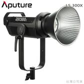 EGE 一番購】Aputure【LS 300x 可調色溫版】外拍LED持續燈 COB專業錄影補光燈【公司貨】