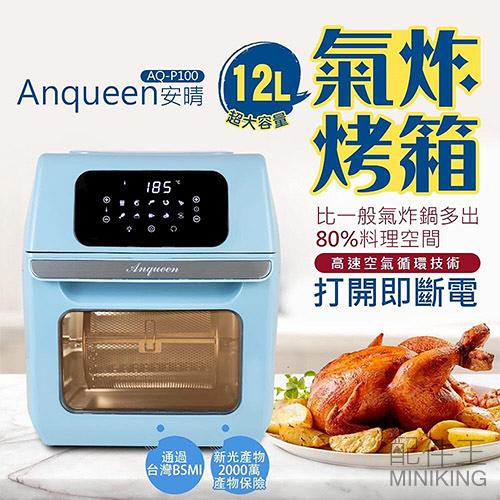 預購 公司貨 Anqueen 安晴 AQ-P100 12L 氣炸烤箱 大容量 油切 360度循環熱風 觸控面板