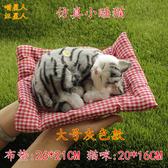 仿真貓咪會叫擺件毛絨玩具小睡貓女孩禮物兒童拿貨玩偶公仔 〖korea時尚記〗