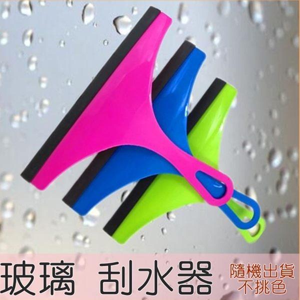[拉拉百貨]玻璃 清潔 刮刀 不挑色 洗車掃除 除塵 地板 窗戶 除塵 掃水 刮水器
