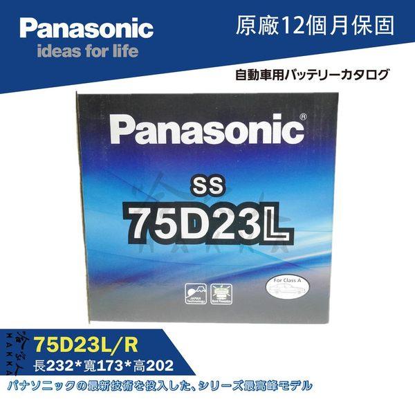 國際牌 75D23L HONDA K11 ACCORD 雅歌 電池 汽車電瓶 PANASONIC 55D23L 哈家人
