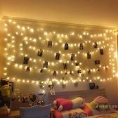 寢室房間裝飾小彩燈閃燈串燈滿天星浪漫宿舍直播led星星燈串燈泡 雙12購物節