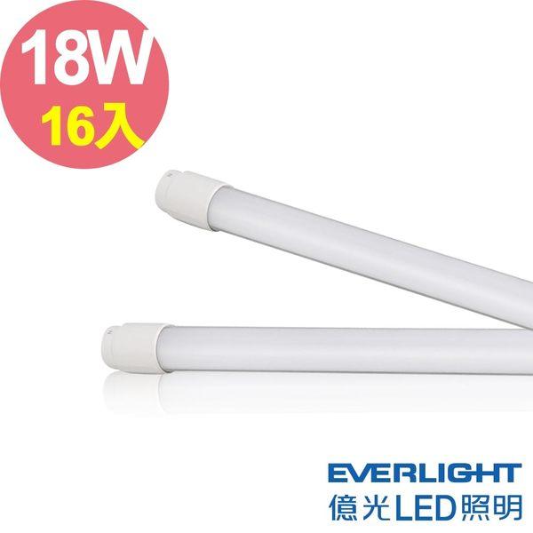 億光 T8 玻璃燈管 18W 4呎 白/黃光 16入
