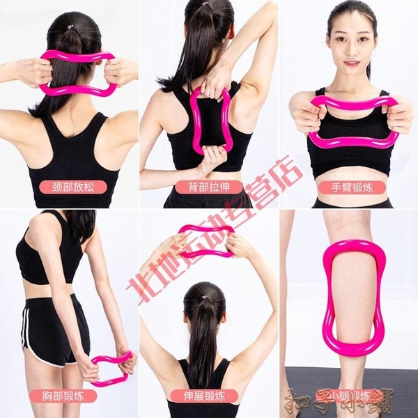 韓式拉新款貝迪斯玫紅色筋拉韌帶瑜伽環瘦肩膀圈 扣子小鋪