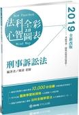 刑事訴訟法-全彩心智圖表-2019律師.司法特考.高普特考(保成)