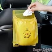 車載垃圾桶車載垃圾袋 粘貼式可愛汽車內用垃圾桶清潔袋車掛式一次性嘔吐袋 熱賣 suger