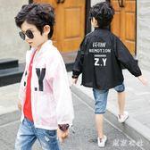 男童防曬衣夏季新款韓版中童兒童黑色薄款防紫外線防曬服外套 QQ28849『東京衣社』