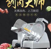羊肉卷切片機商用肥牛肉電動小型刨片機10寸半自動手動切肉機QM 藍嵐