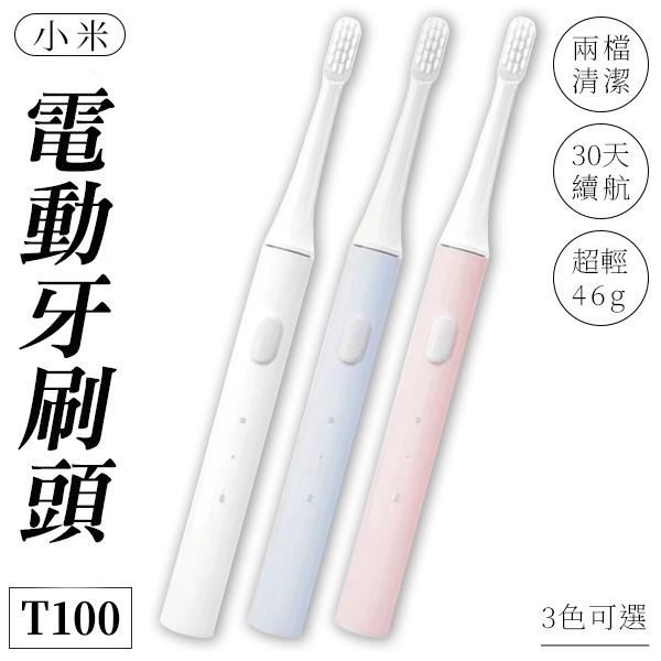 刷頭 電動牙刷 3支 小米 米家 T100 保固一個月 聲波 音波 電動刷 小米有品 軟毛 蛀牙 口腔 殺菌